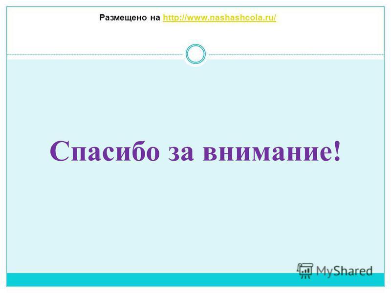 Спасибо за внимание! Размещено на http://www.nashashcola.ru/http://www.nashashcola.ru/