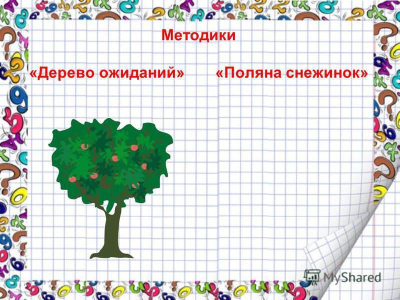 Методики «Дерево ожиданий» «Поляна снежинок»