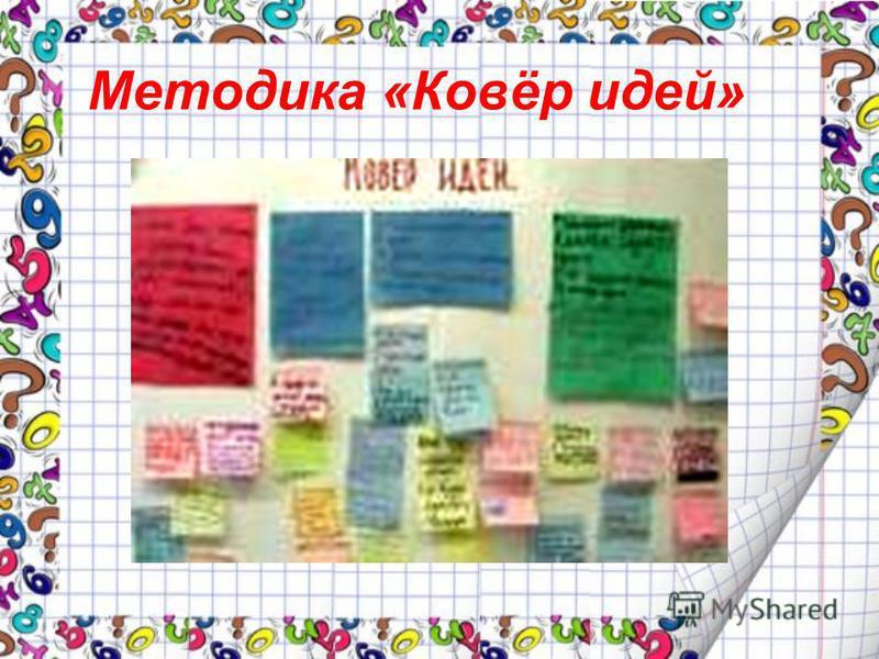 Методика «Ковёр идей»