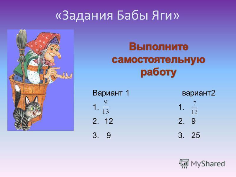 «Задания Бабы Яги» Вариант 1 вариант 2 1. 2.12 2. 9 3. 9 3. 25