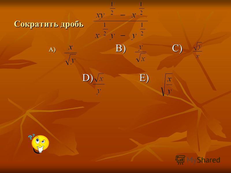 Сократить дробь A) B) C) D) E)