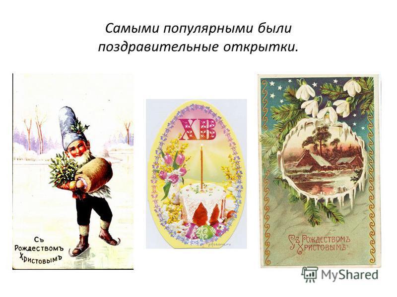 Самыми популярными были поздравительные открытки.