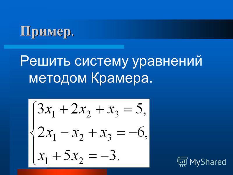 Пример. Решить систему уравнений методом Крамера.