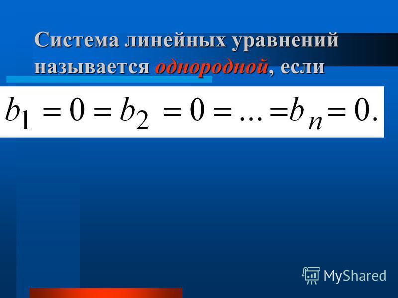 Система линейных уравнений называется однородной, если