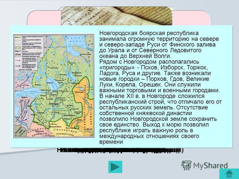 презентация по краеведению великий новгород