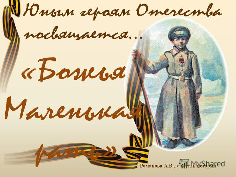 Романова А.В., учитель истории