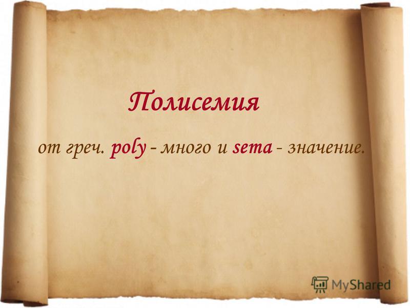 Полисемия от греч. poly - много и sema - значение.