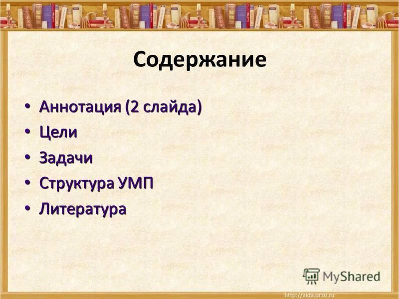 МБОУ Барило-Крепинская СОШ