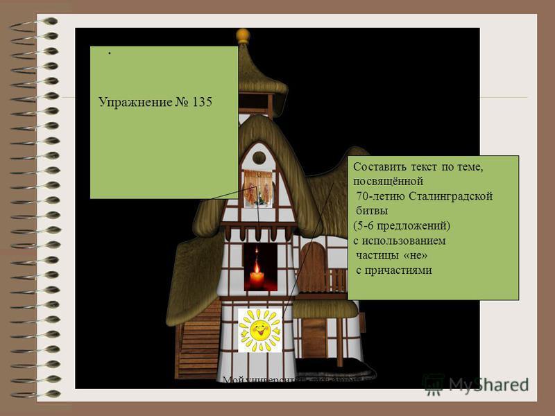 Составить текст по теме, посвящённой 70-летию Сталинградской битвы (5-6 предложений) с использованием частицы «не» с причастиями. Упражнение 135 Мой университет - moi-amour.ru