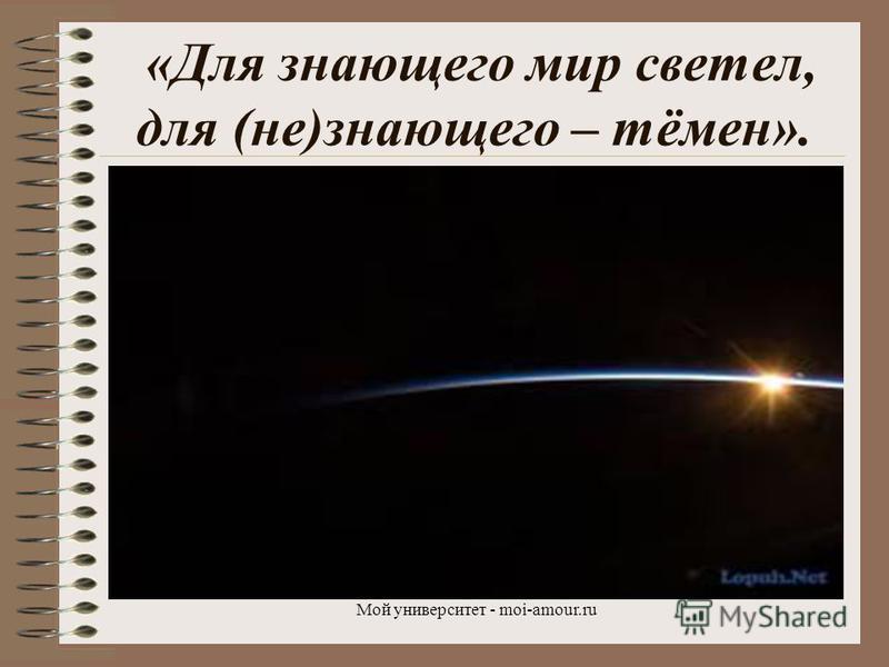 «Для знающего мир светел, для (не)знающего – тёмен». Мой университет - moi-amour.ru