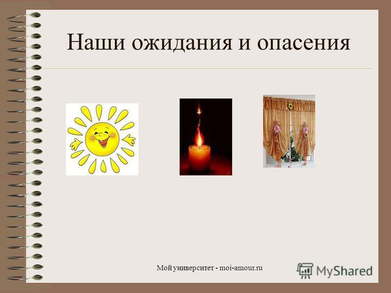 Наши ожидания и опасения Мой университет - moi-amour.ru