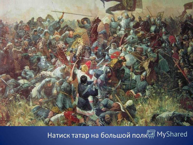 Натиск татар на большой полк