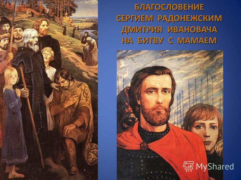 БЛАГОСЛОВЕНИЕ СЕРГИЕМ РАДОНЕЖСКИМ ДМИТРИЯ ИВАНОВАЧА НА БИТВУ С МАМАЕМ