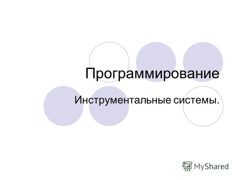 Программирование Инструментальные системы.