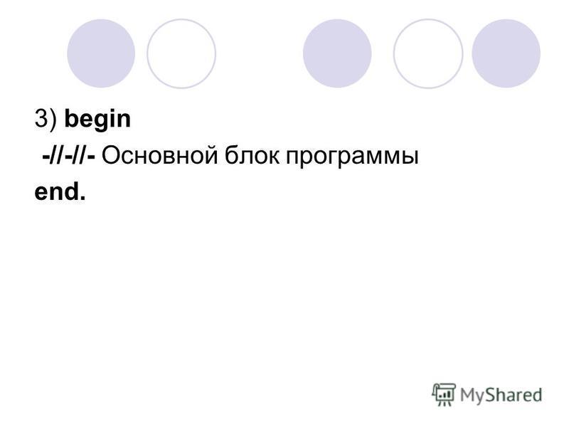 3) begin -//-//- Основной блок программы end.