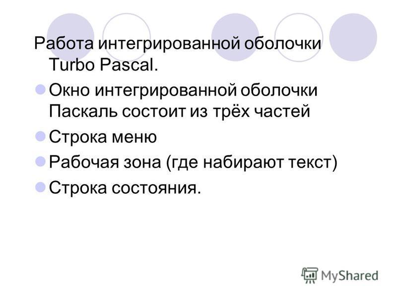 Работа интегрированной оболочки Turbo Pascal. Окно интегрированной оболочки Паскаль состоит из трёх частей Строка меню Рабочая зона (где набирают текст) Строка состояния.