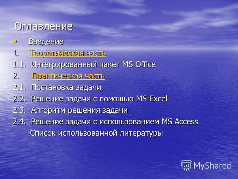 Оглавление Введение Введение 1. Теоретическая часть Теоретическая часть Теоретическая часть 1.1. Интегрированный пакет MS Office 2. Практическая часть Практическая часть Практическая часть 2.1. Постановка задачи 2.2. Решение задачи с помощью MS Excel