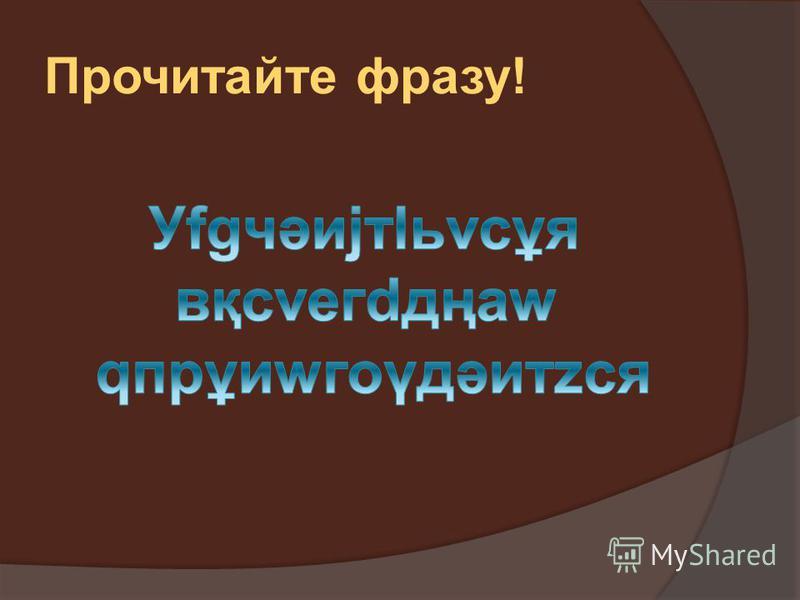 Прочитайте фразу!
