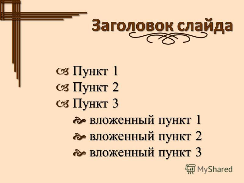 Пункт 1 Пункт 1 Пункт 2 Пункт 2 Пункт 3 Пункт 3 вложенный пункт 1 вложенный пункт 1 вложенный пункт 2 вложенный пункт 2 вложенный пункт 3 вложенный пункт 3