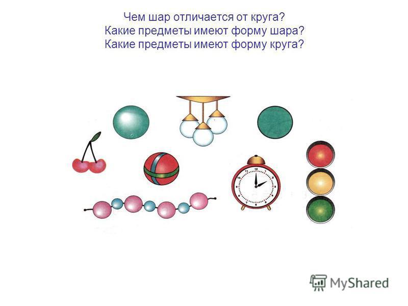 Чем шар отличается от круга? Какие предметы имеют форму шара? Какие предметы имеют форму круга?