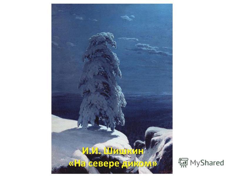 И.И. Шишкин «На севере диком»