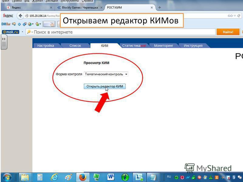 Открываем редактор КИМов