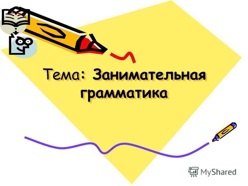 Тема: Занимательная грамматика