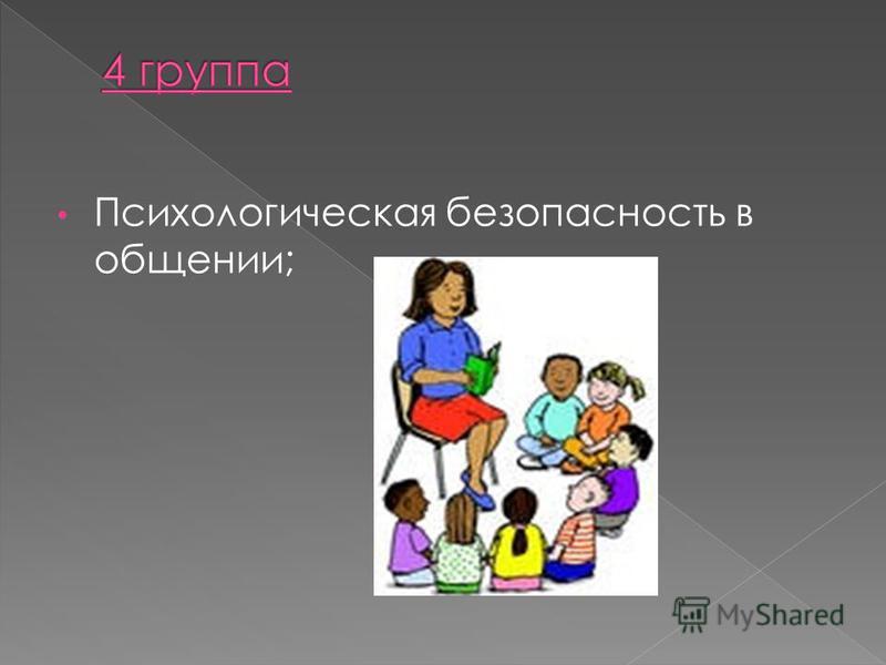 Психологическая безопасность в общении;