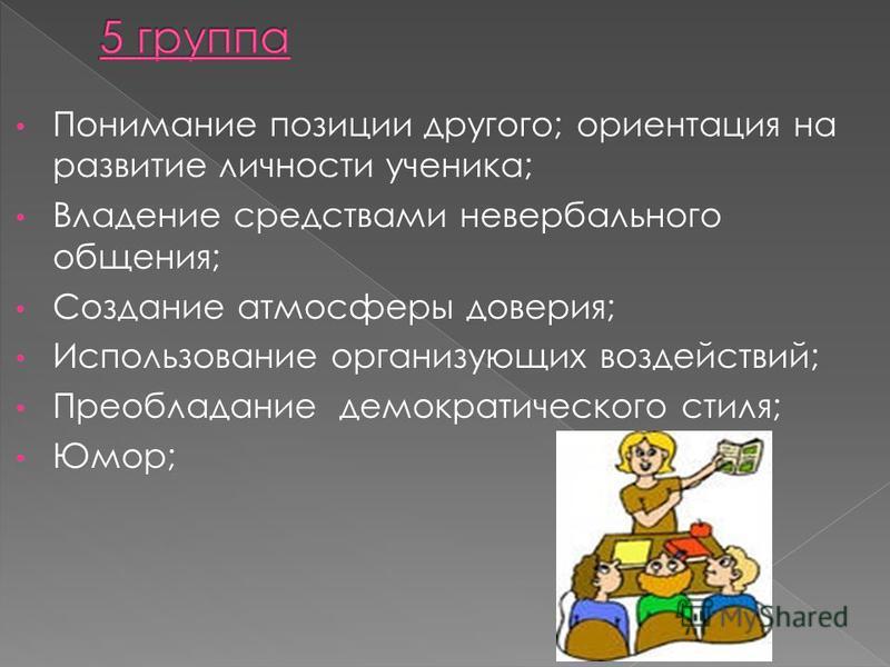 Понимание позиции другого; ориентация на развитие личности ученика; Владение средствами невербального общения; Создание атмосферы доверия; Использование организующих воздействий; Преобладание демократического стиля; Юмор;