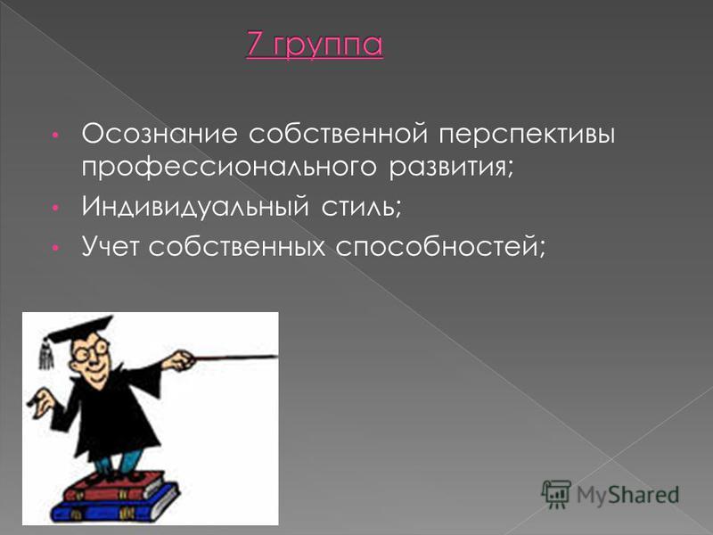 Осознание собственной перспективы профессионального развития; Индивидуальный стиль; Учет собственных способностей;