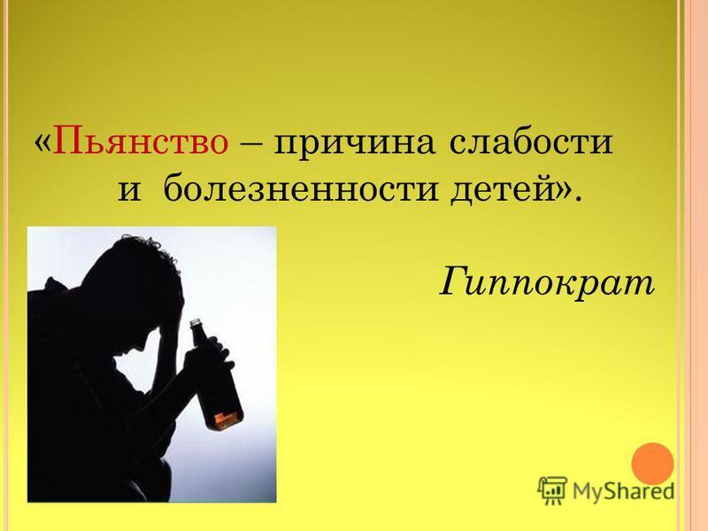 «Пьянство – причина слабости и болезненности детей». Гиппократ