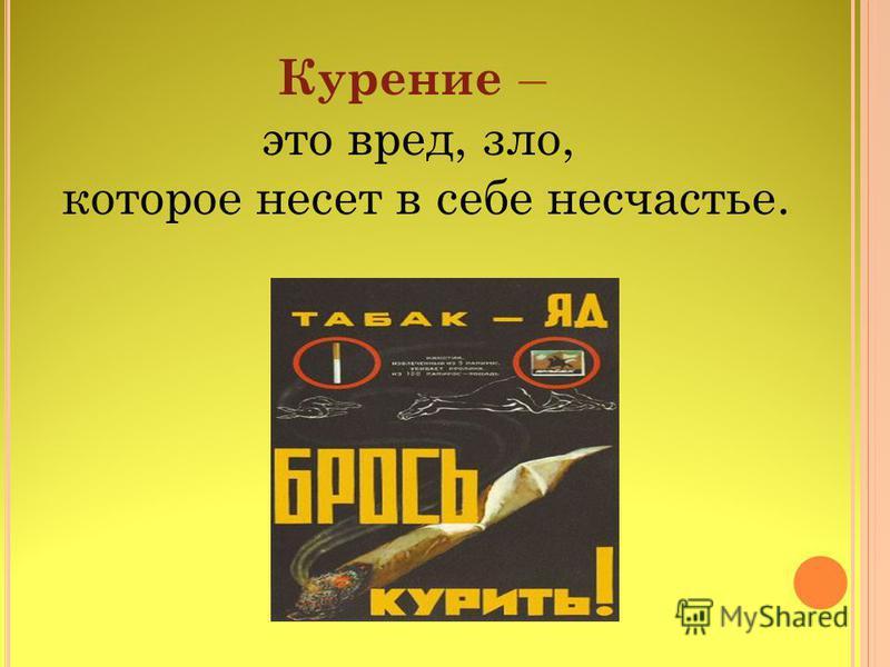 Курение – это вред, зло, которое несет в себе несчастье.