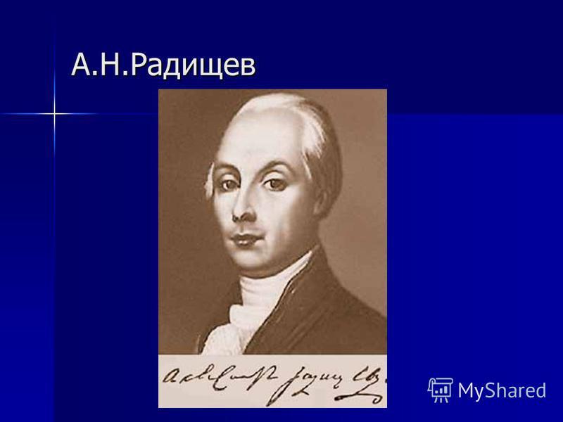А.Н.Радищев