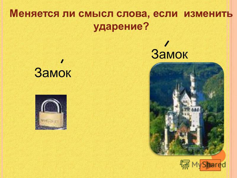 Замок Меняется ли смысл слова, если изменить ударение?