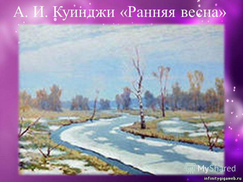 А. И. Куинджи «Ранняя весна»