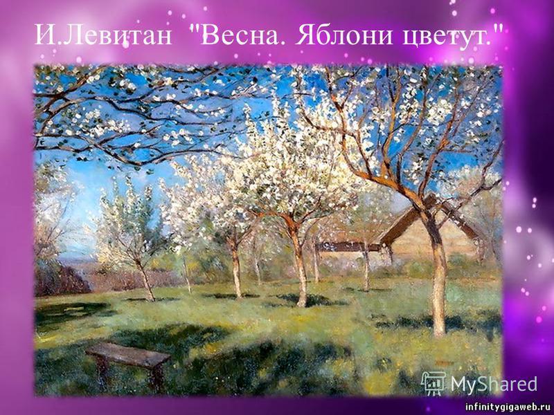 И.Левитан Весна. Яблони цветут.