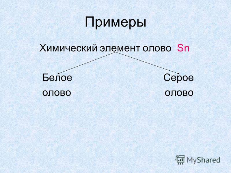 Примеры Химический элемент олово Sn Белое Серое олово олово