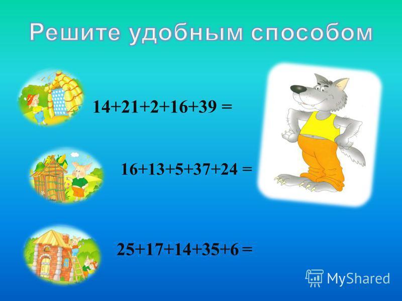 25+17+14+35+6 = 16+13+5+37+24 = 14+21+2+16+39 =