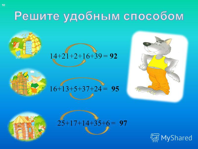 25+17+14+35+6 = 97 16+13+5+37+24 = 95 14+21+2+16+39 = 92 92