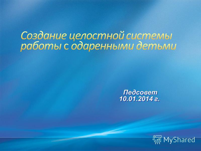 Педсовет Педсовет 10.01.2014 г.