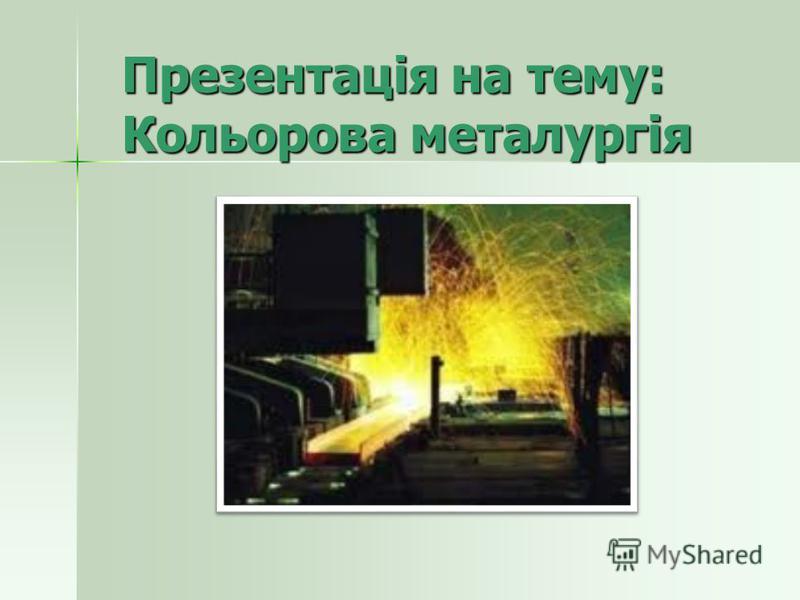 Презентація на тему: Кольорова металургія