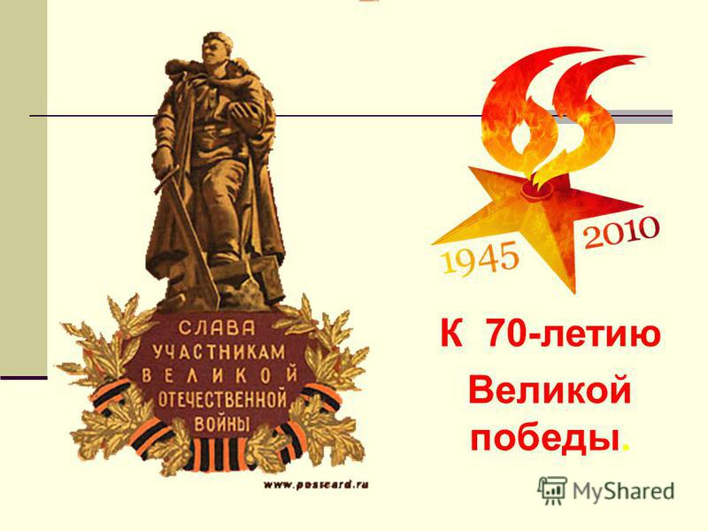 К 70-летию Великой победы.
