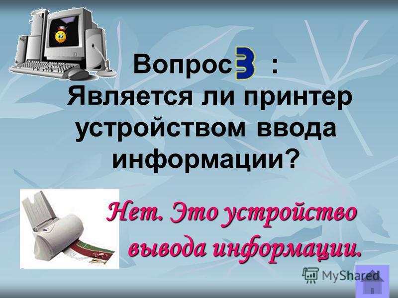 Вопрос : Назовите устройство, которое является «мозгом» и координирующим центром компьютера. Процессор