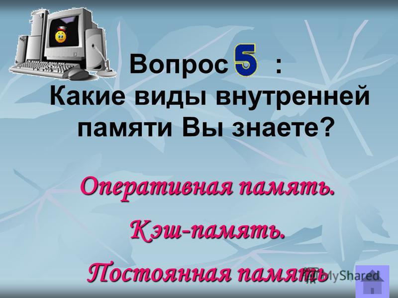 Вопрос : Является ли клавиатура устройством ввода информации? Да.