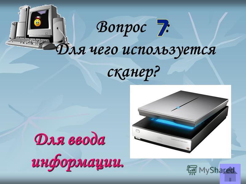 Вопрос : Какие существуют виды принтеров? Струйные, матричные и лазерные