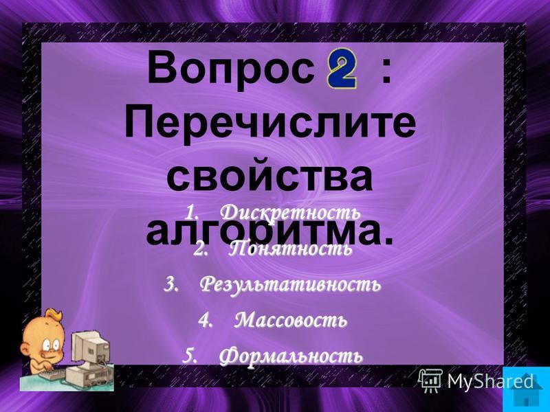 Вопрос : Назовите способы записи алгоритма 1. Словесный 2. Графический 3.Программный