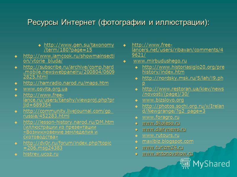 Ресурсы Интернет (фотографии и иллюстрации): http://www.gen.su/taxonomy /term/180?page=15 http://www.gen.su/taxonomy /term/180?page=15 http://www.iamcook.ru/showmainsecti on/vtorie_bluda/ http://www.iamcook.ru/showmainsecti on/vtorie_bluda/ http://su