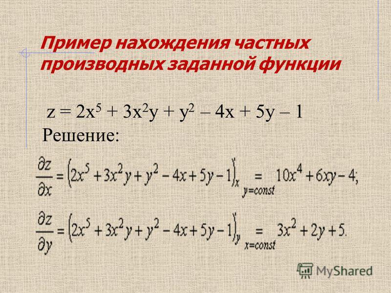 Пример нахождения частных производных заданной функции z = 2x 5 + 3x 2 y + y 2 – 4x + 5y – 1 Решении: