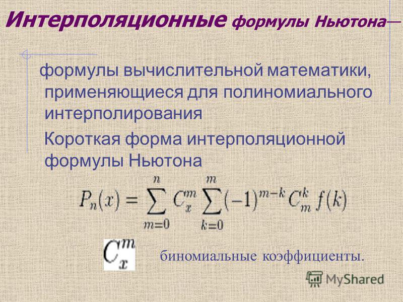 Интерполяционные формулы Ньютона формулы вычислительной математики, применяющиеся для полиномиального интерполирования Короткая форма интерполяционной формулы Ньютона биномиальные коэффициенты.