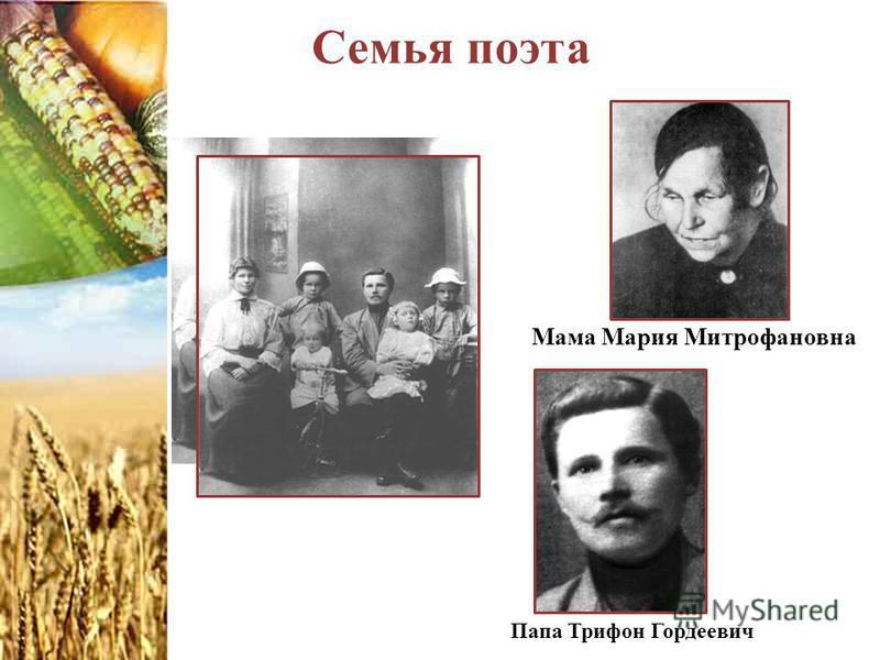 Семья поэта Мама Мария Митрофановна Папа Трифон Гордеевич